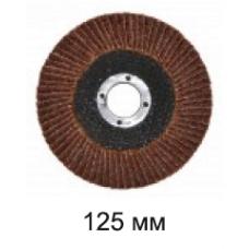 Диск лепестковый 125 мм, P100 116-0100